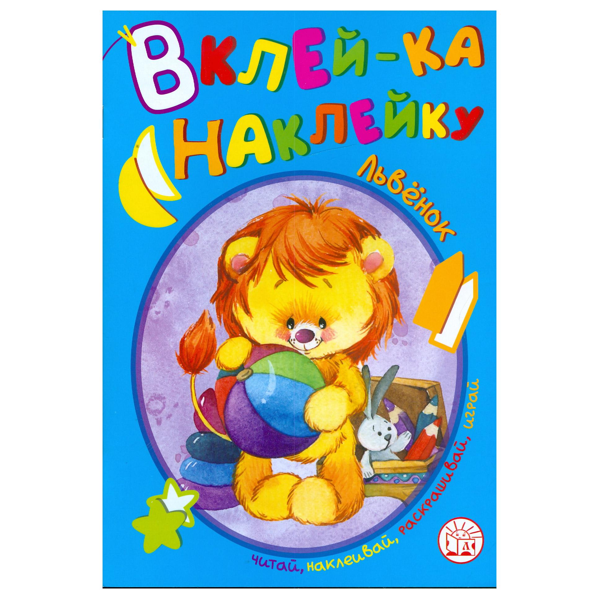 Книга Лабиринт Вклей-ка наклейку. Львенок