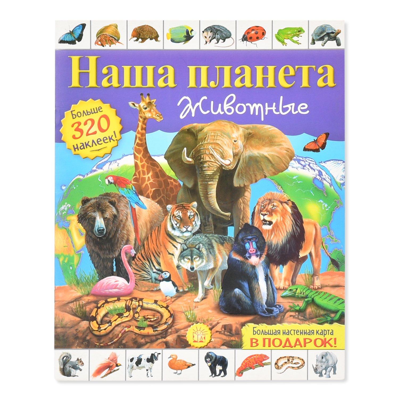 Купить Книга Лабиринт Наша планета. Животные, Лабиринт Пресс,