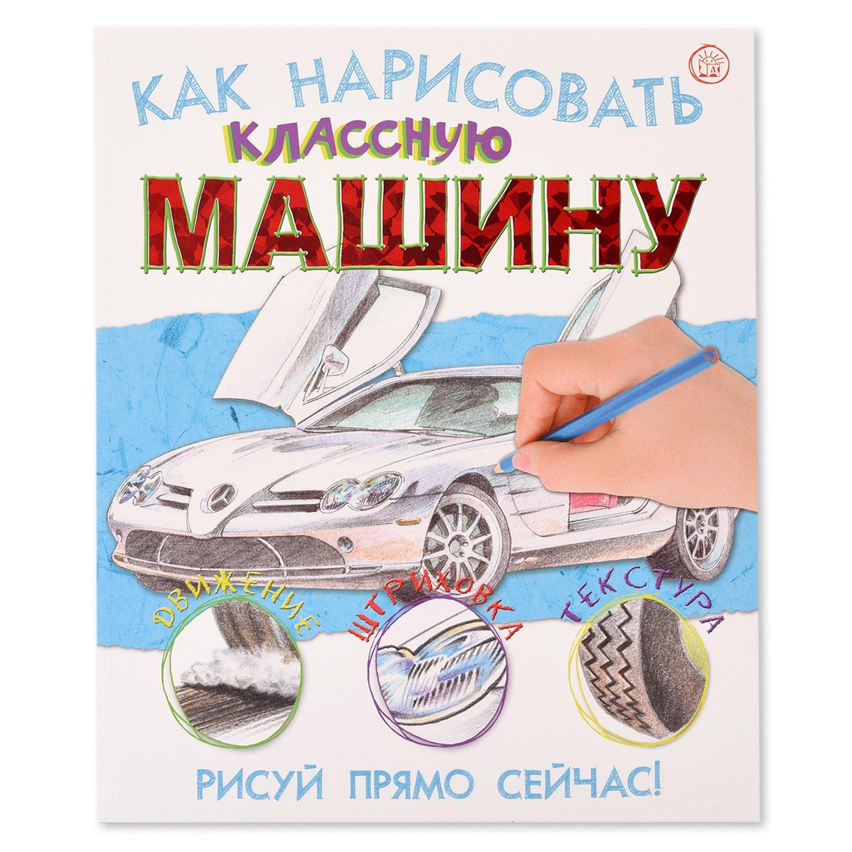 Книга Лабиринт Как нарисовать классную машину