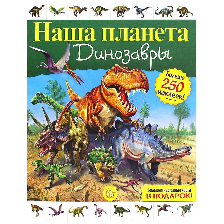 Купить Книга Лабиринт Наша планета. Динозавры, Лабиринт Пресс,