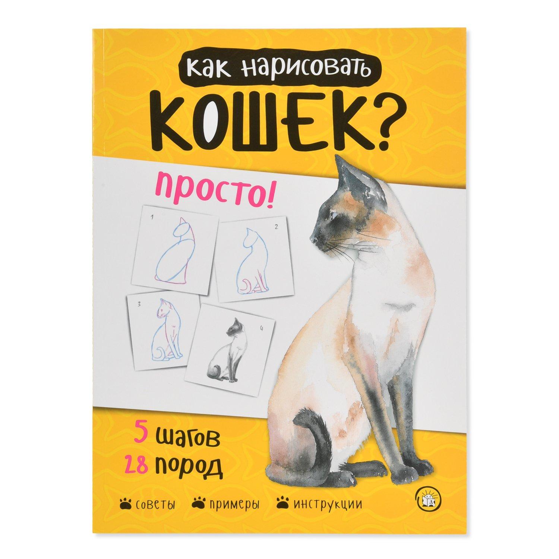 Книга Лабиринт Как нарисовать кошек? Просто!