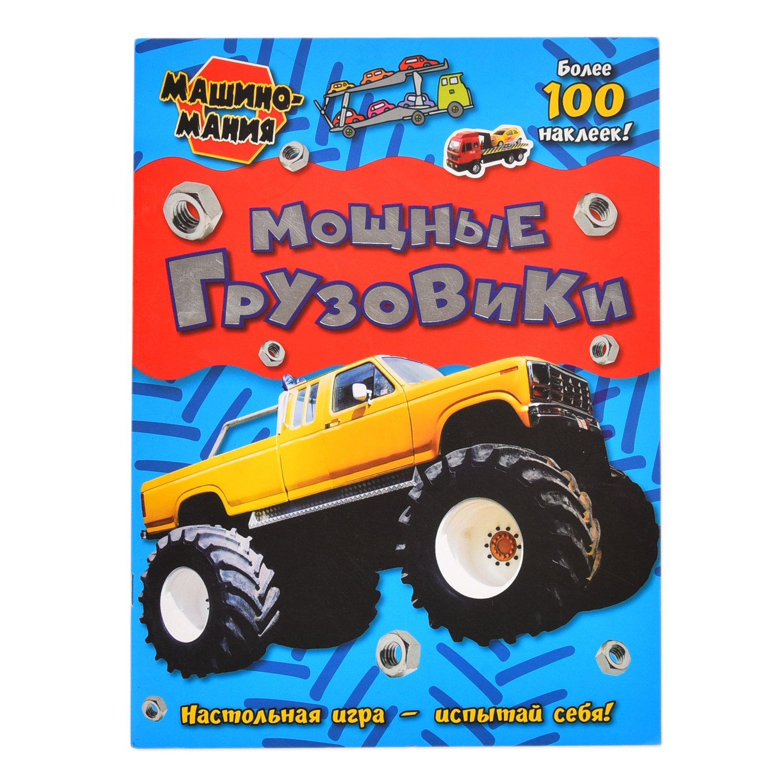 Книжка Лабиринт Машиномания. Мощные грузовики