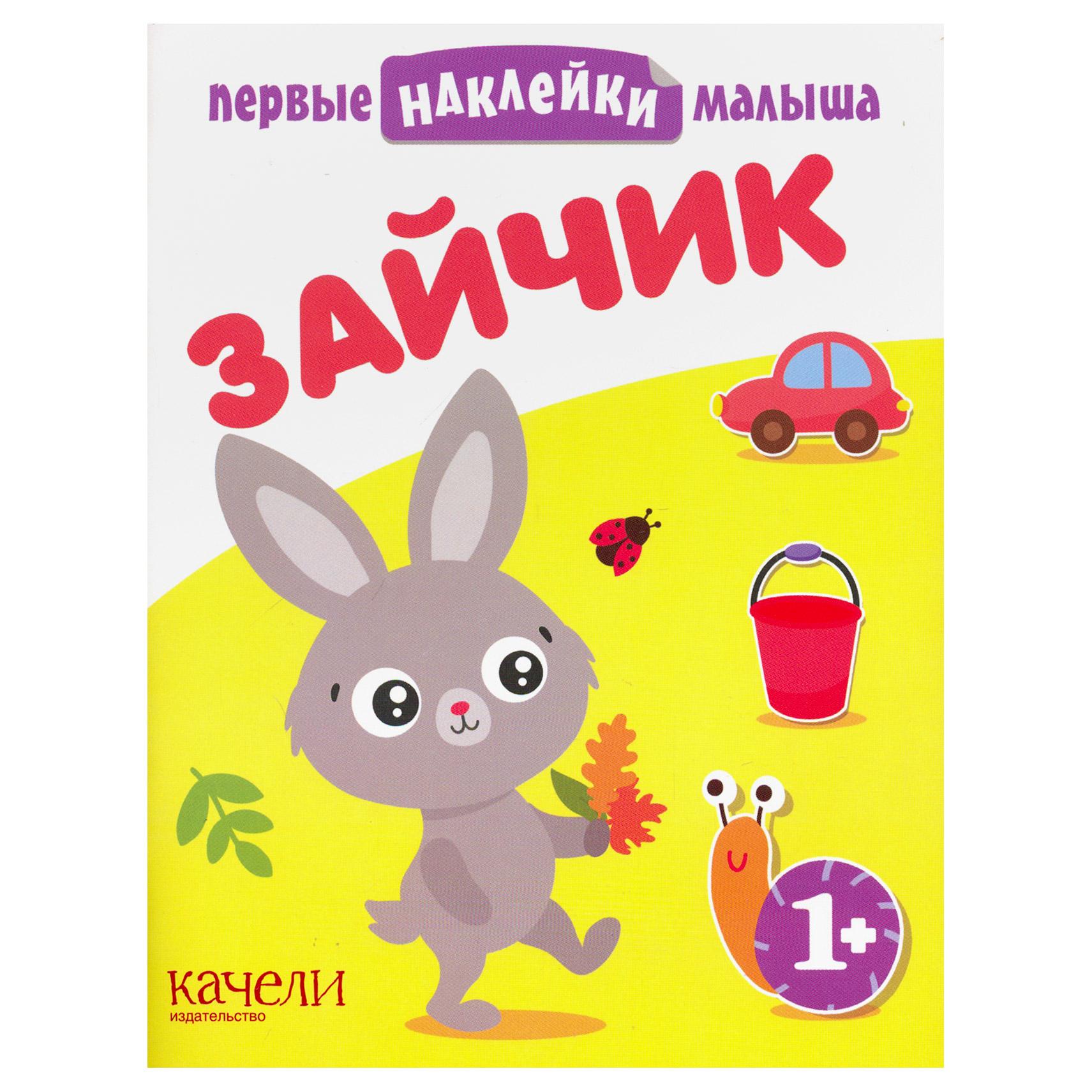 Книжка Качели Первые наклейки малыша. Зайчик