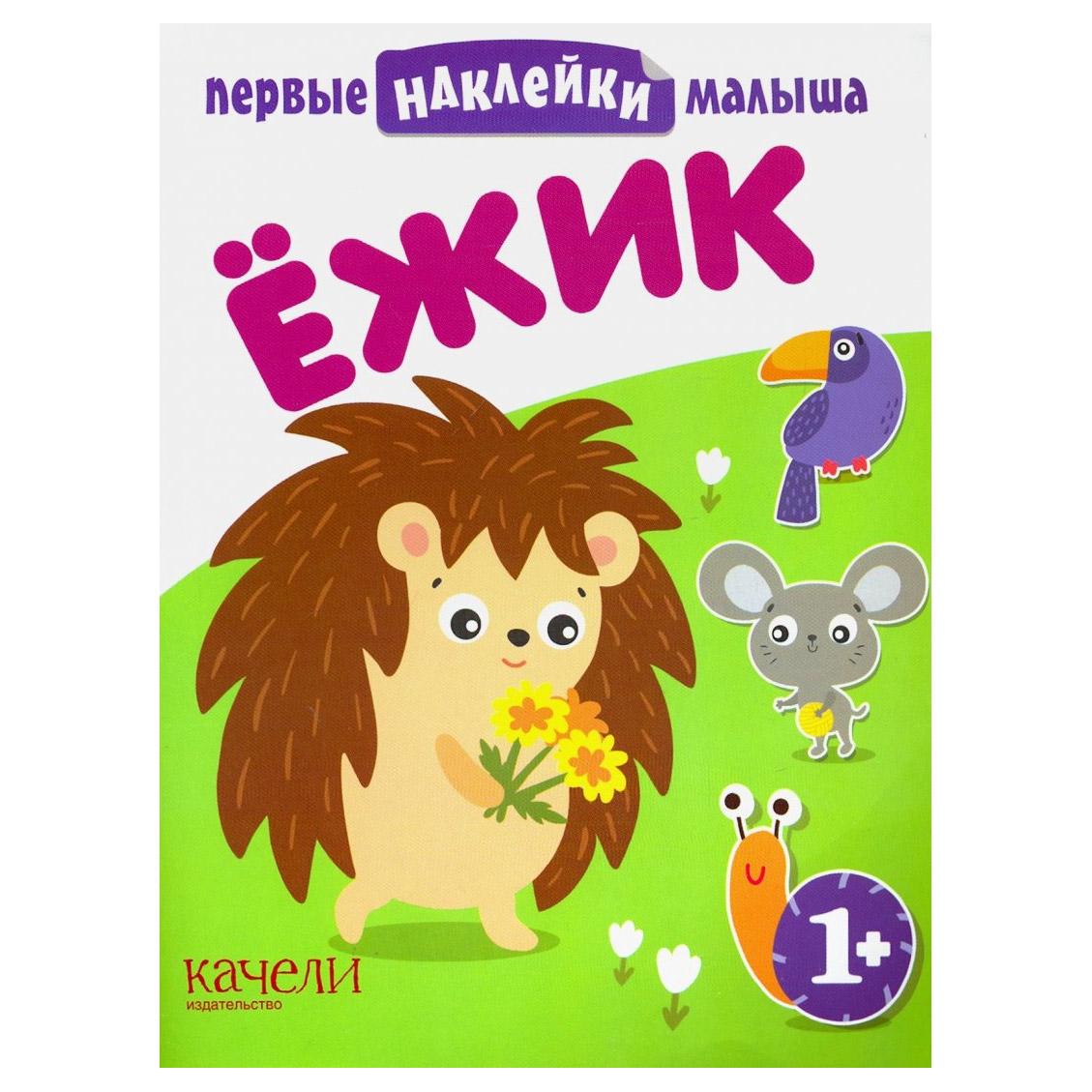 Книжка Качели Первые наклейки малыша. Ежик