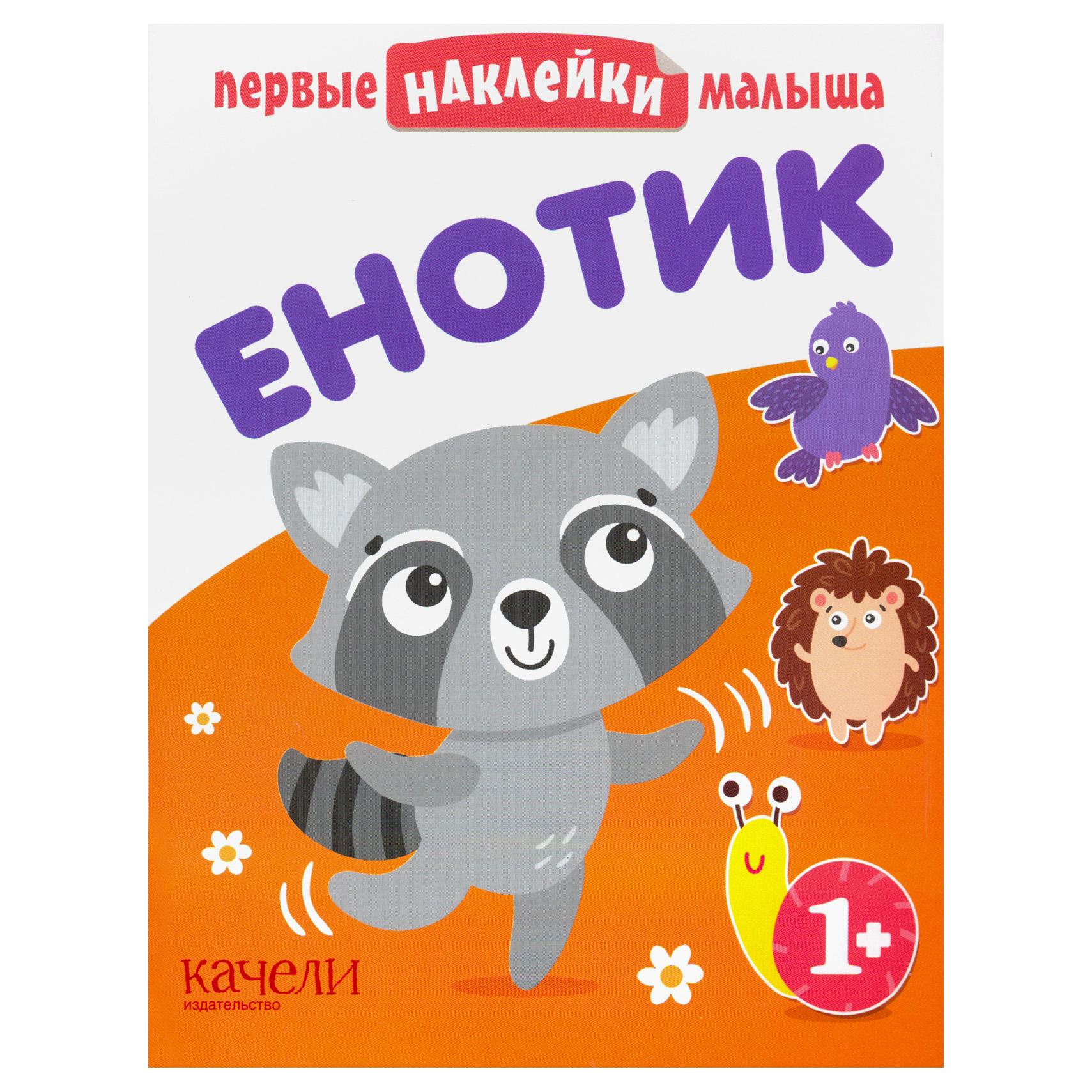 Книжка Качели Первые наклейки малыша. Енотик