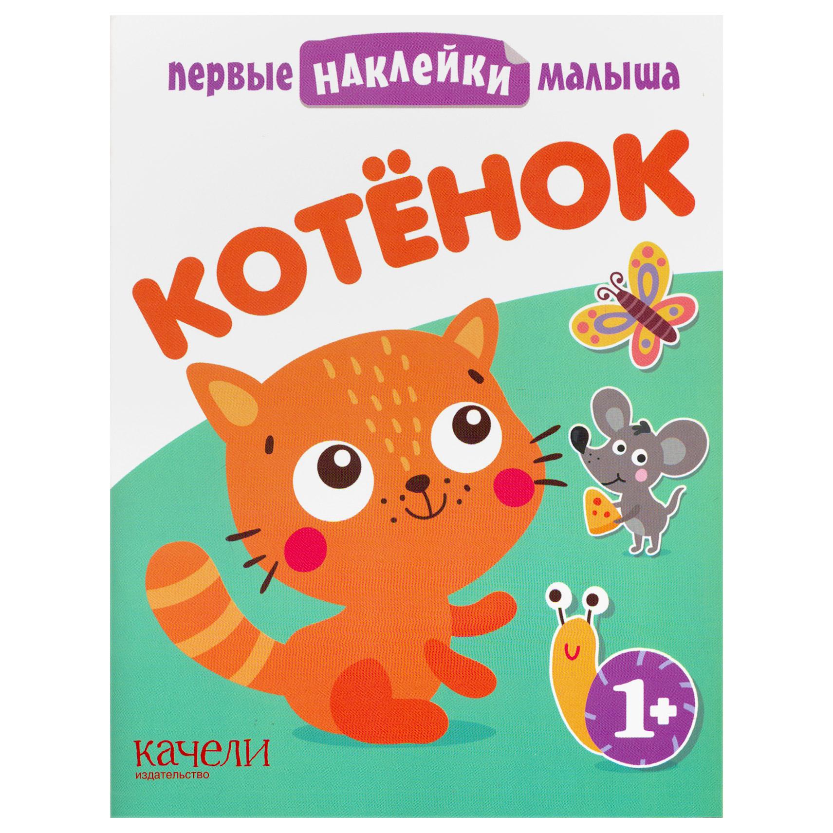 Книжка Качели Первые наклейки малыша. Котенок
