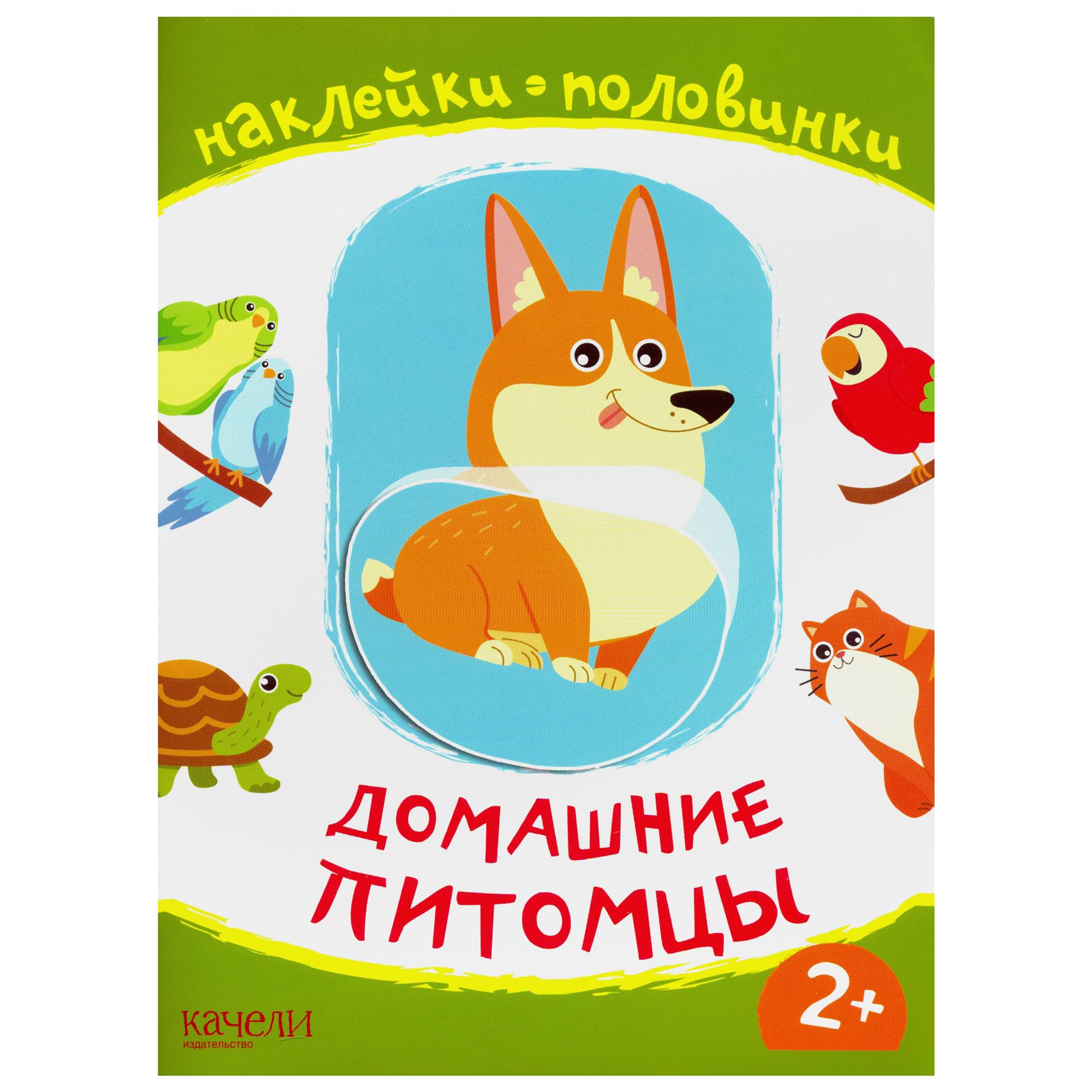 Книжка Качели Домашние питомцы