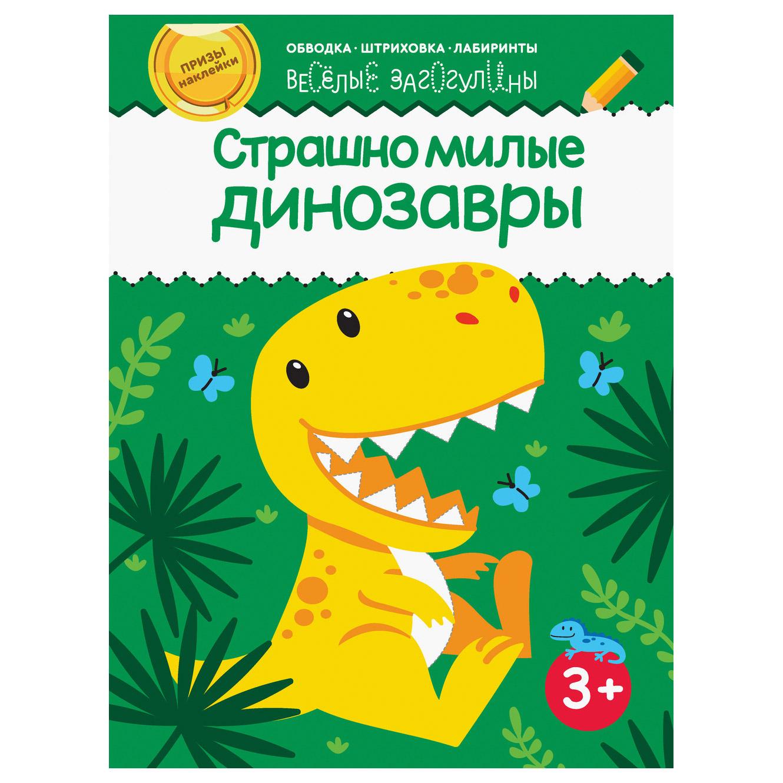 Книга Качели Страшно милые динозавры