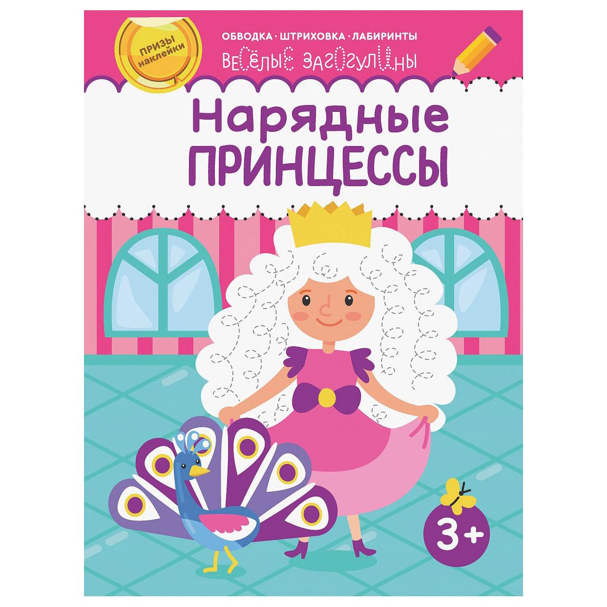 Книга Качели Нарядные принцессы