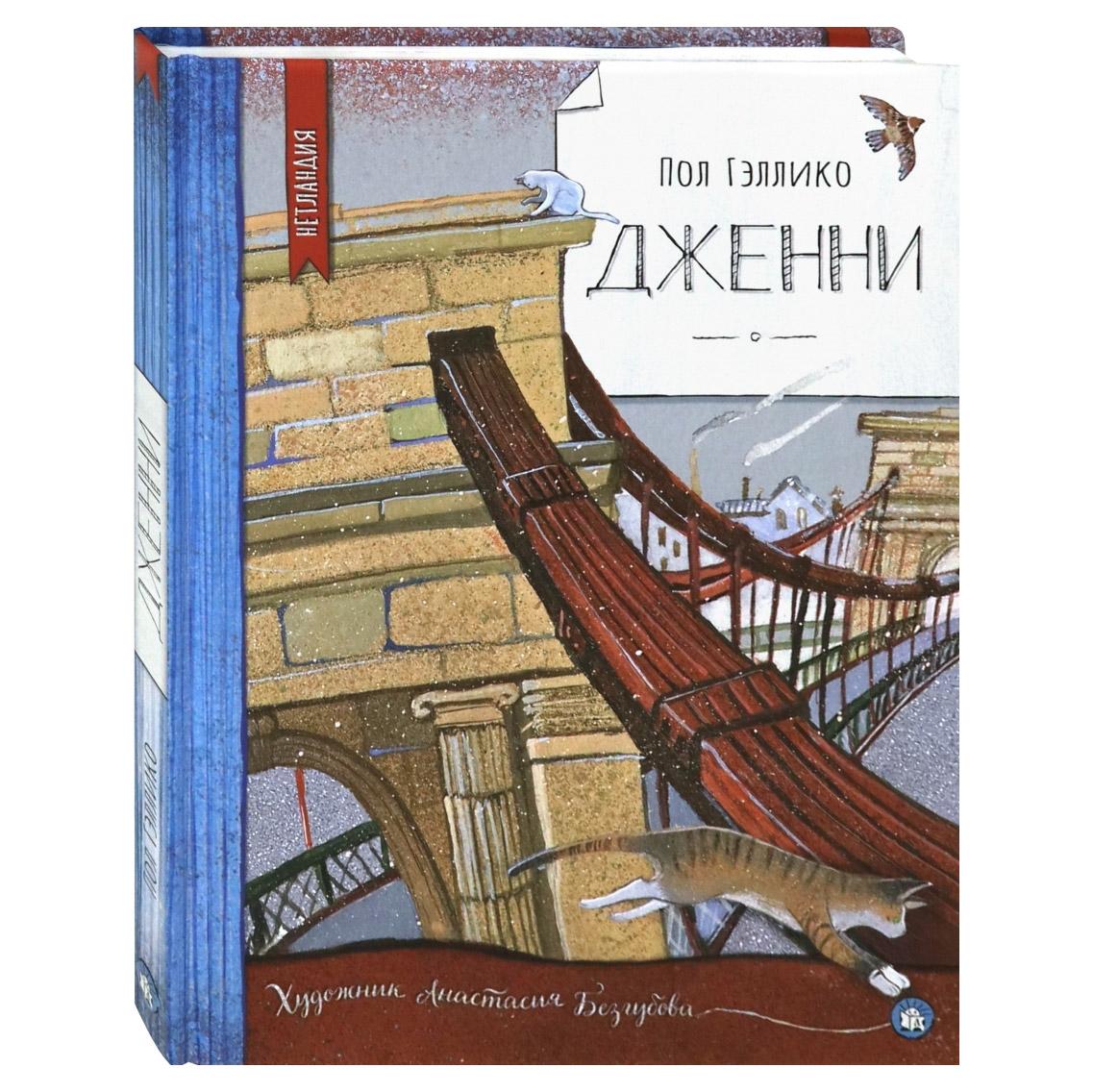 Купить Книга Лабиринт Пол Гэллико. Дженни, Лабиринт Пресс,