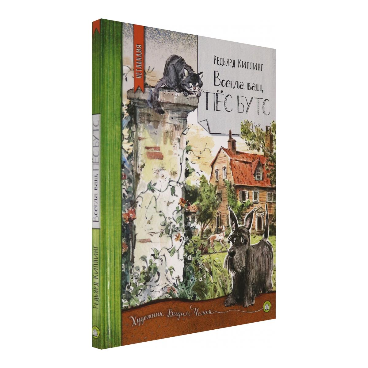 Купить Книга Лабиринт Всегда ваш, пес Бутс, Лабиринт Пресс,
