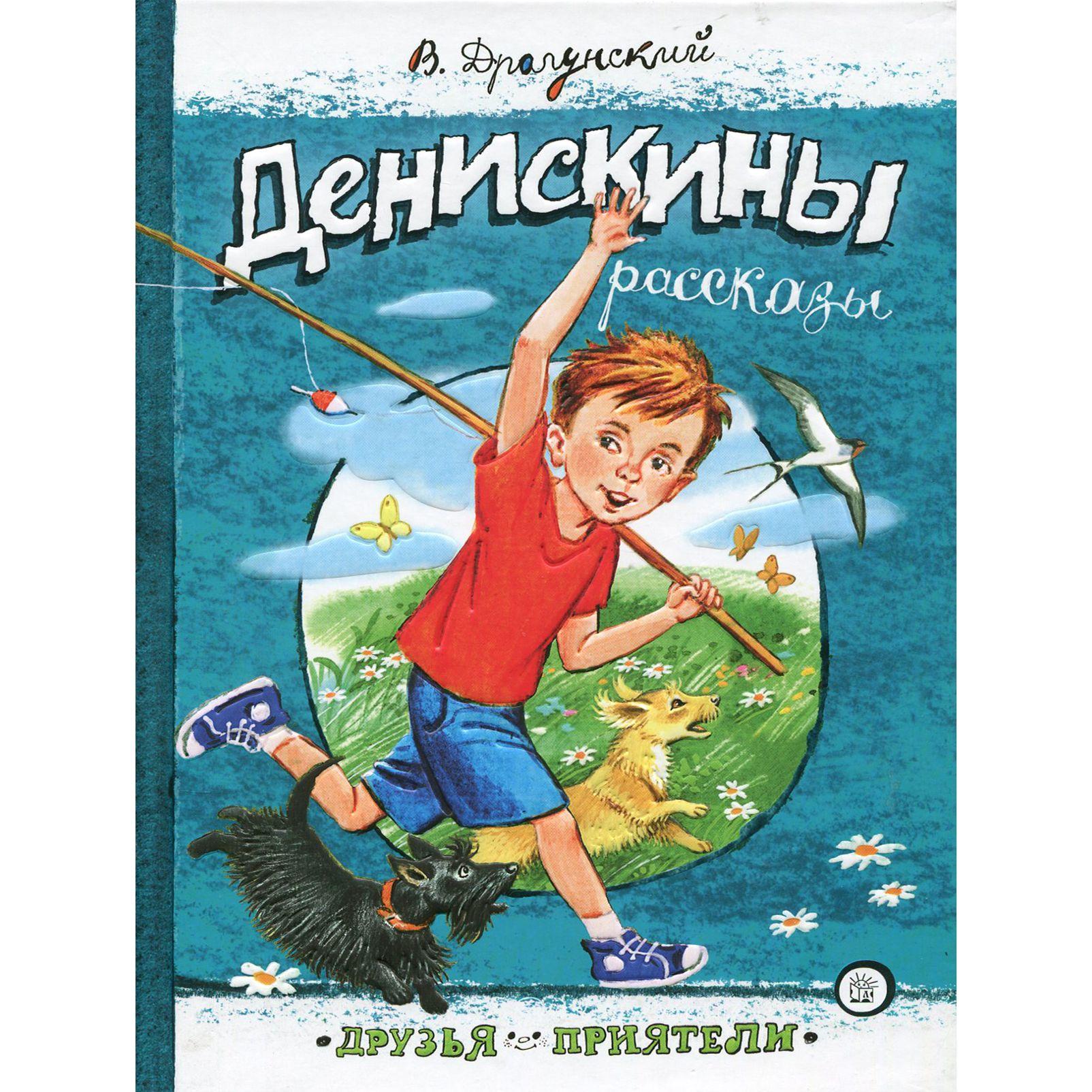 Купить Книга Лабиринт Денискины рассказы, Лабиринт Пресс,