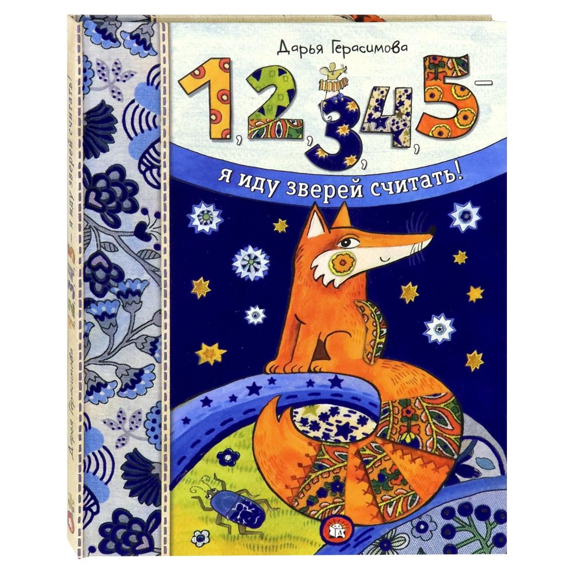 Купить Книга Лабиринт 1, 2, 3, 4, 5 - я иду зверей считать!, Лабиринт Пресс,