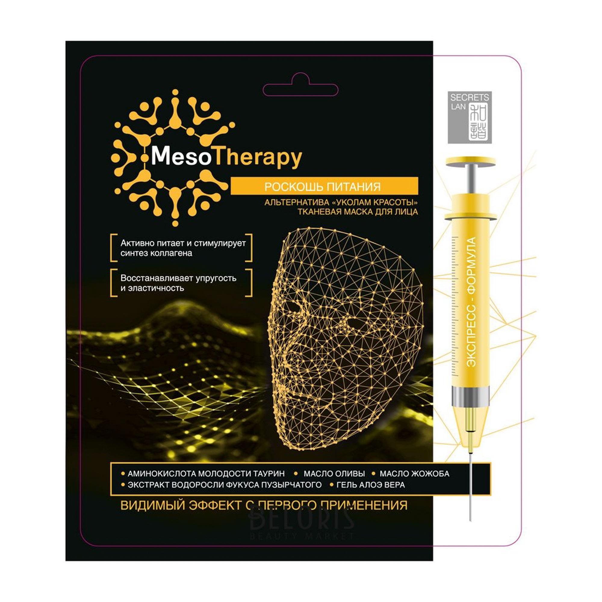 Тканевая маска для лица Secrets Lan MesoTherapy Роскошь питания secrets lan пузырьковый микромассаж пенящаяся тканевая маска очищение и восстановление 30 г