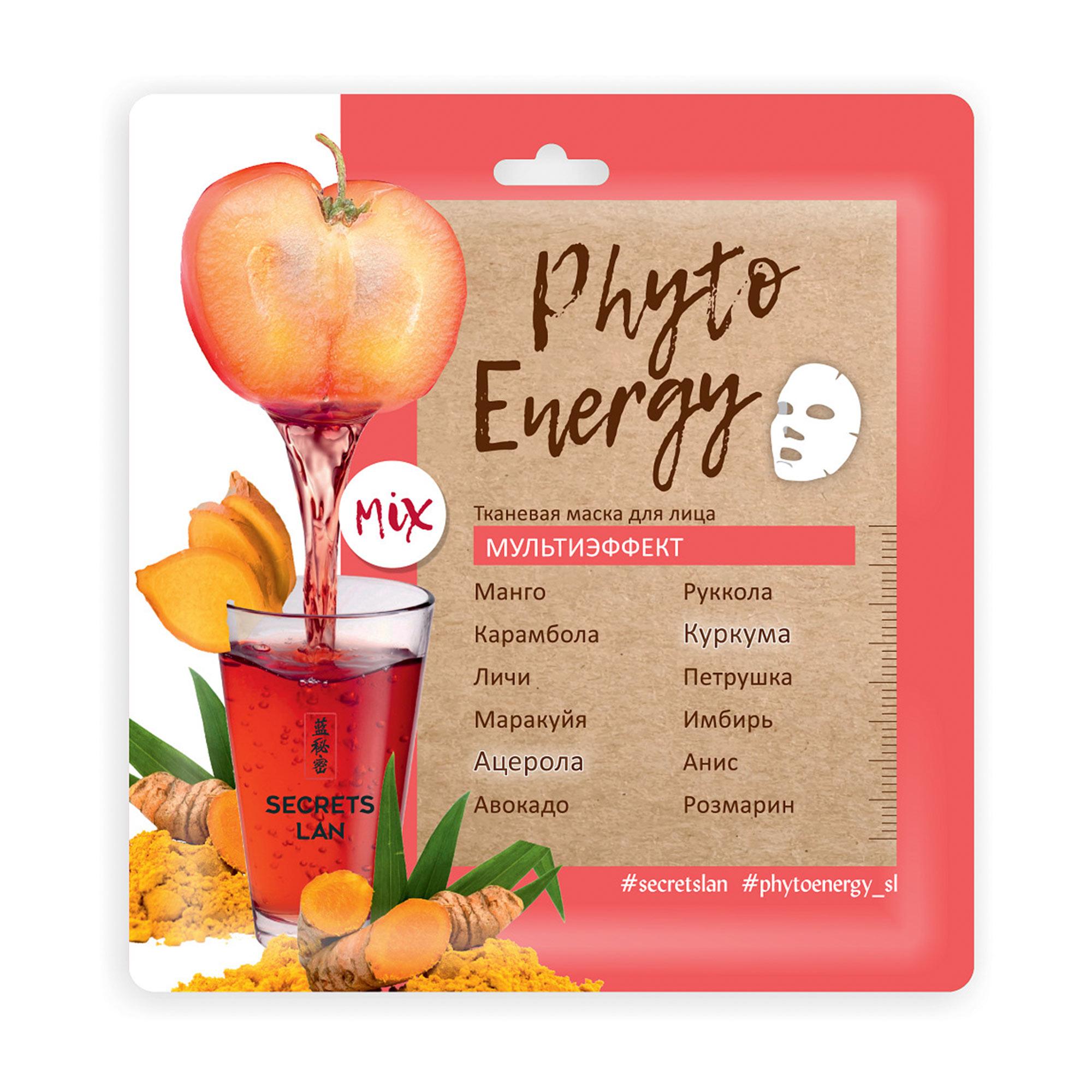 Тканевая маска для лица Secrets Lan Phyto Energy мультиэффект secrets lan пузырьковый микромассаж пенящаяся тканевая маска очищение и восстановление 30 г