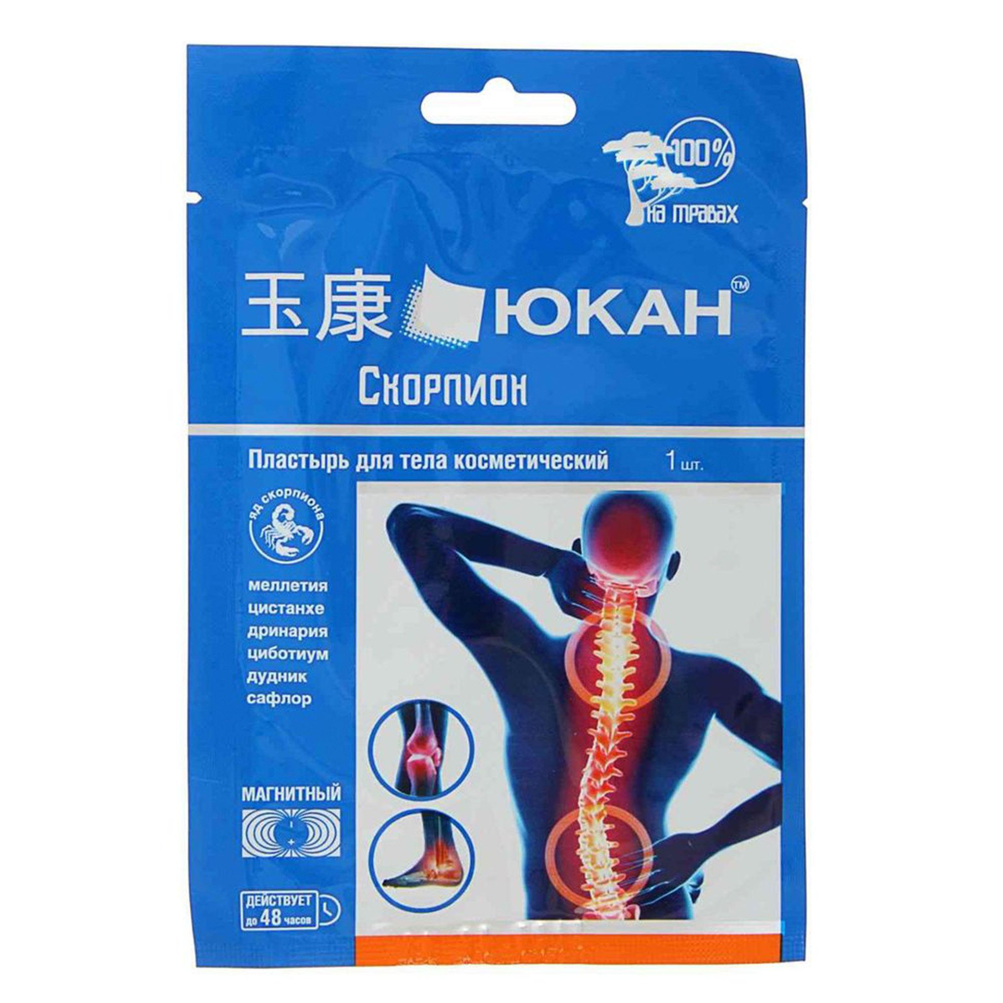 Пластырь Юкан Скорпион для тела магнитный обезболивающий ортопедический 1 шт