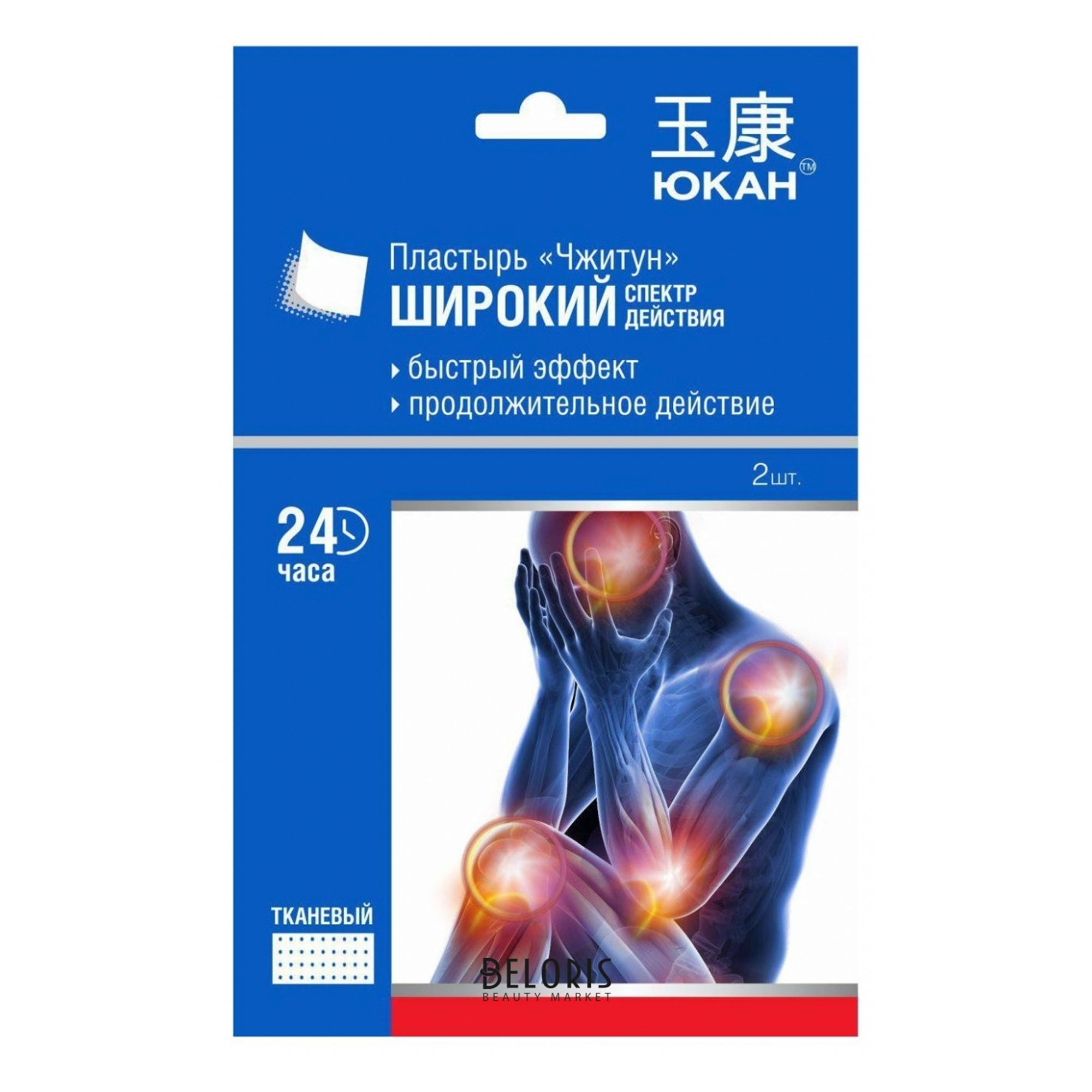 Пластырь Юкан Чжитун для тела перцовый противовоспалительный 2 шт