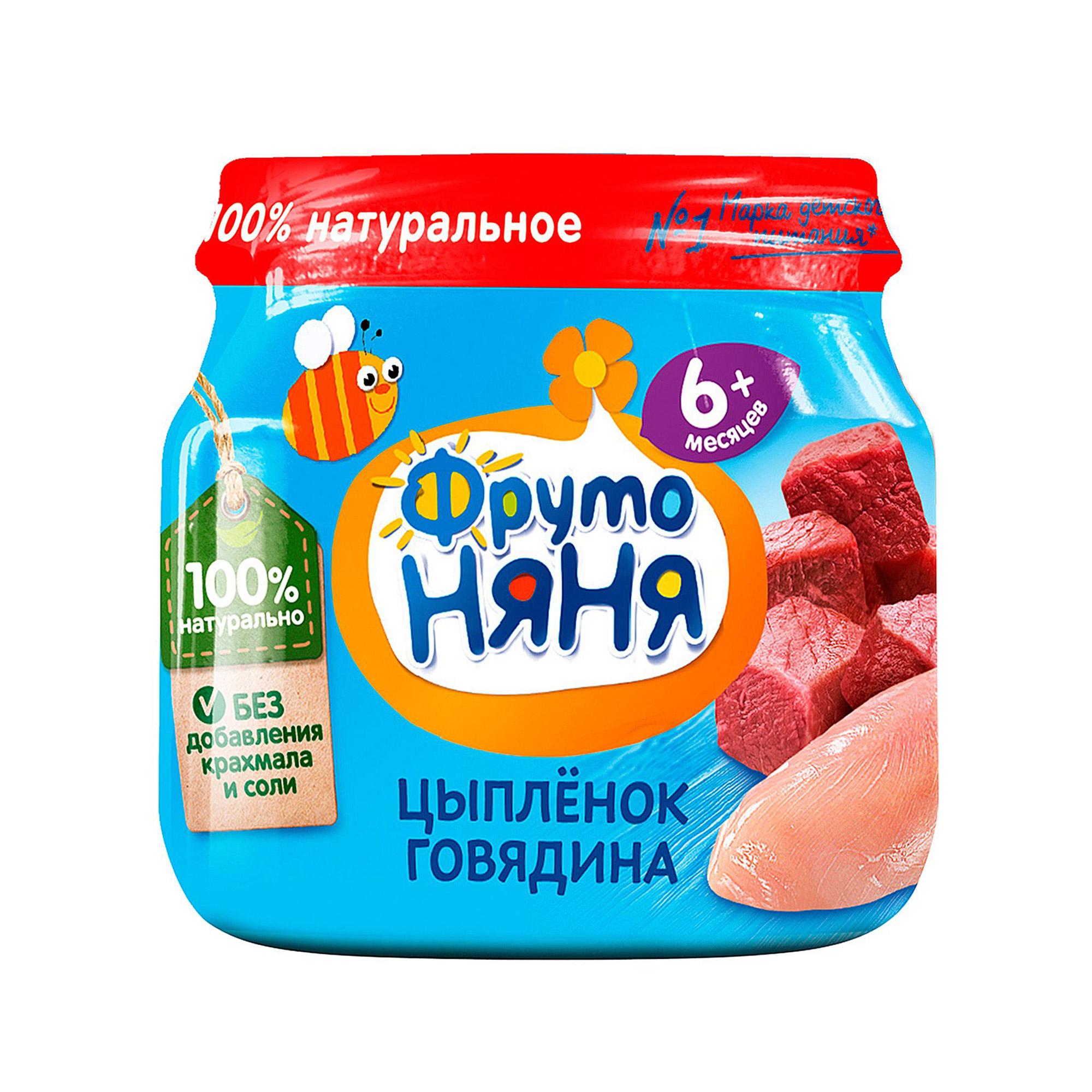 Пюре ФрутоНяня цыпленок-говядина с 6 месяцев 80 г пюре фрутоняня organic груша с 4 мес 80 г фрутоняня