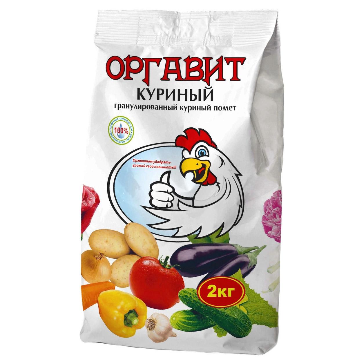 Удобрение Оргавит Куриный 2 кг.