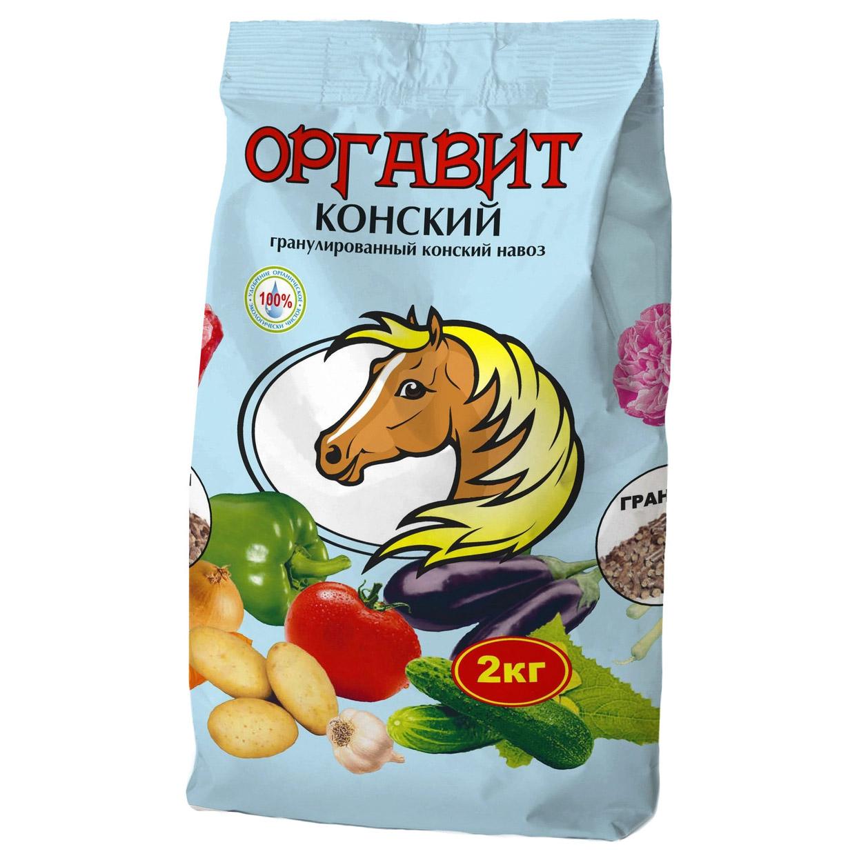 Удобрение Оргавит Конский 2 кг.