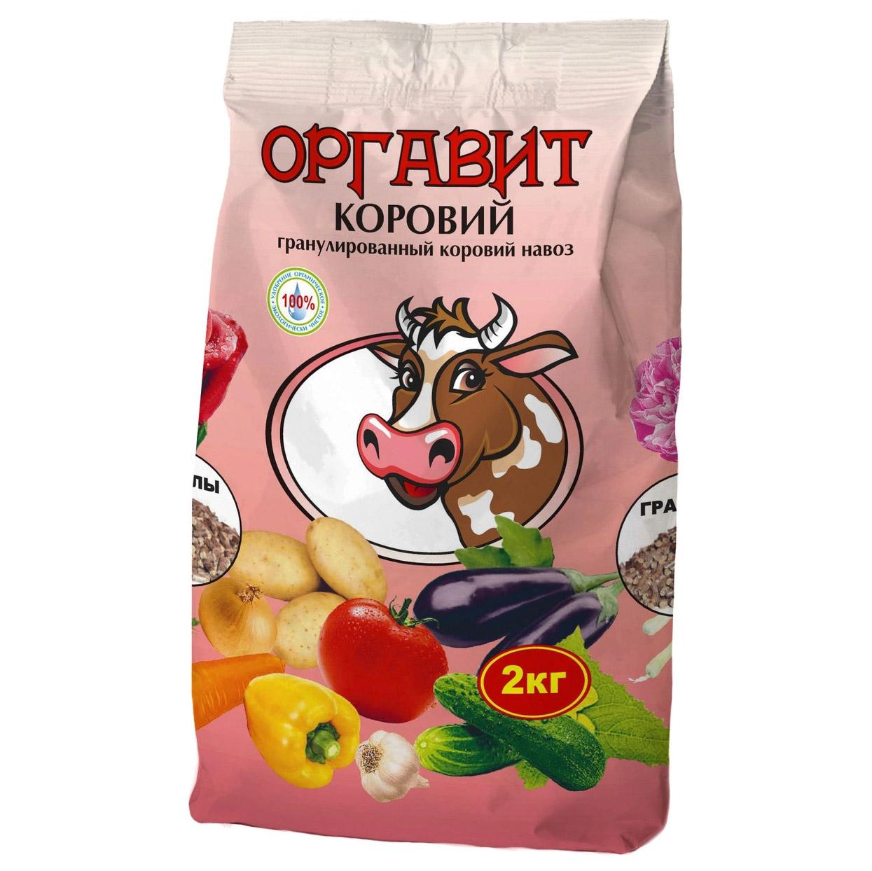 Удобрение Оргавит Коровий 2 кг.