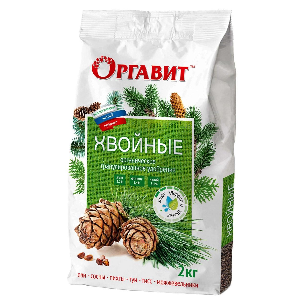 Удобрение Оргавит Хвойные 2 кг.