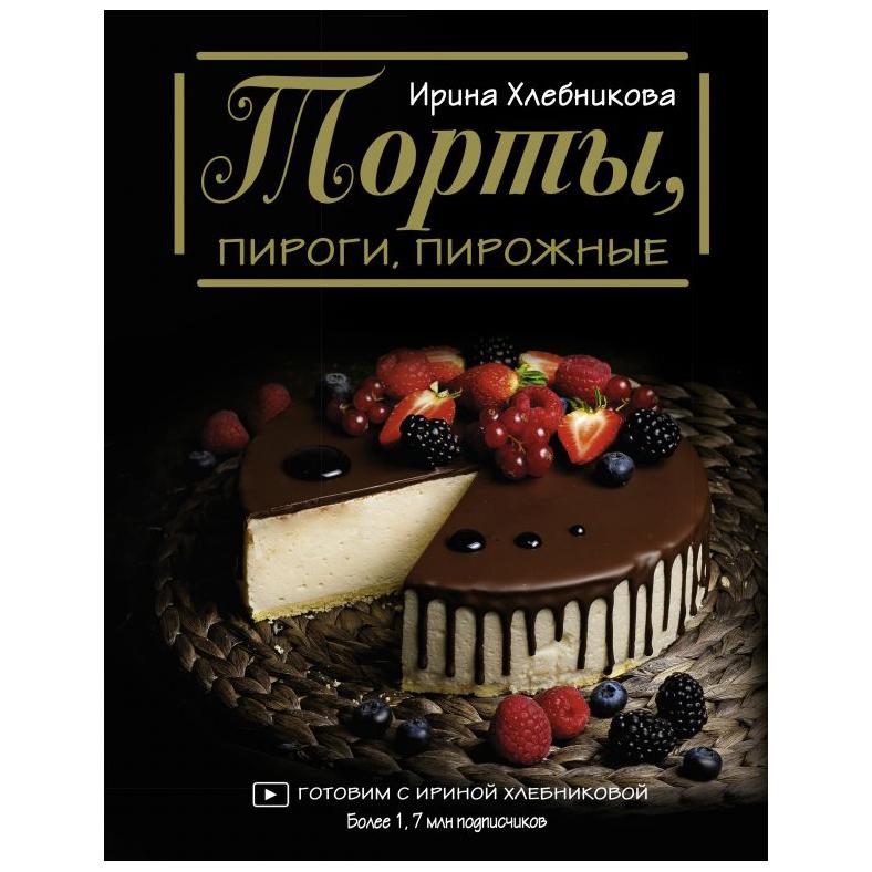 Книга АСТ Торты, пироги, пирожные