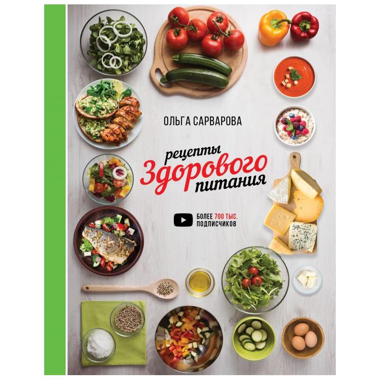 Книга АСТ Рецепты здорового питания