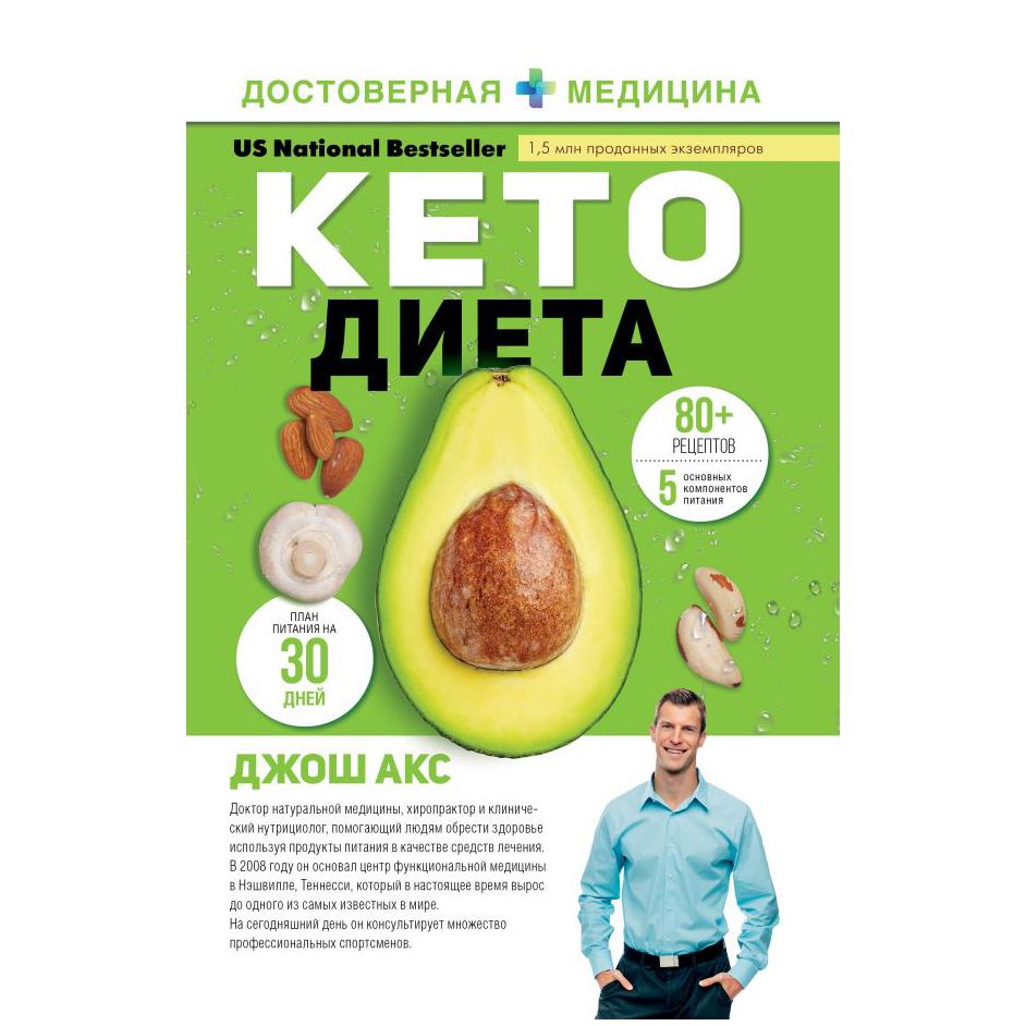 Книга АСТ КЕТО-диета
