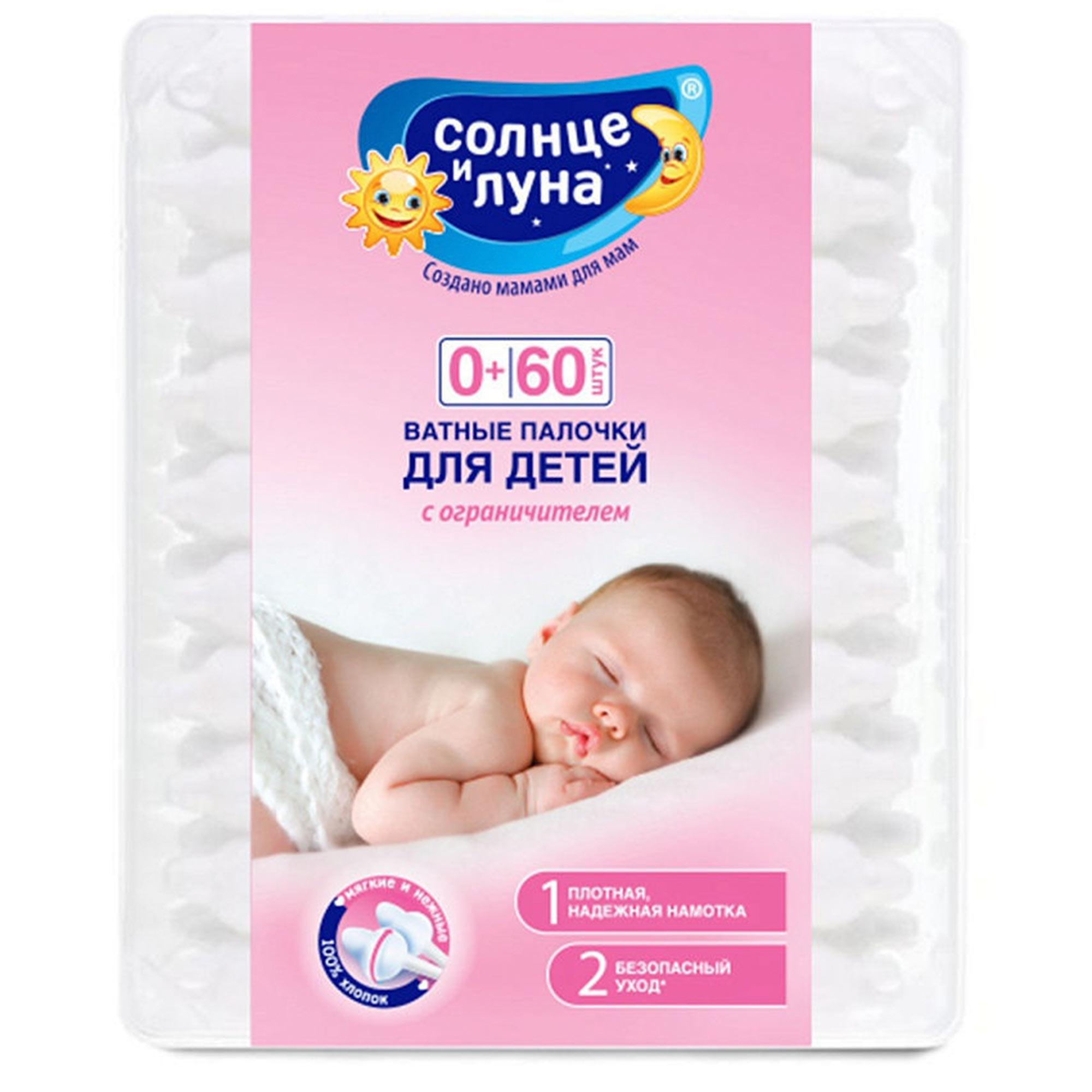 ватные палочки солнце и луна neo baby для детей с ограничителем 60 шт Ватные палочки для новорожденных Солнце и луна с ограничителем 60 шт