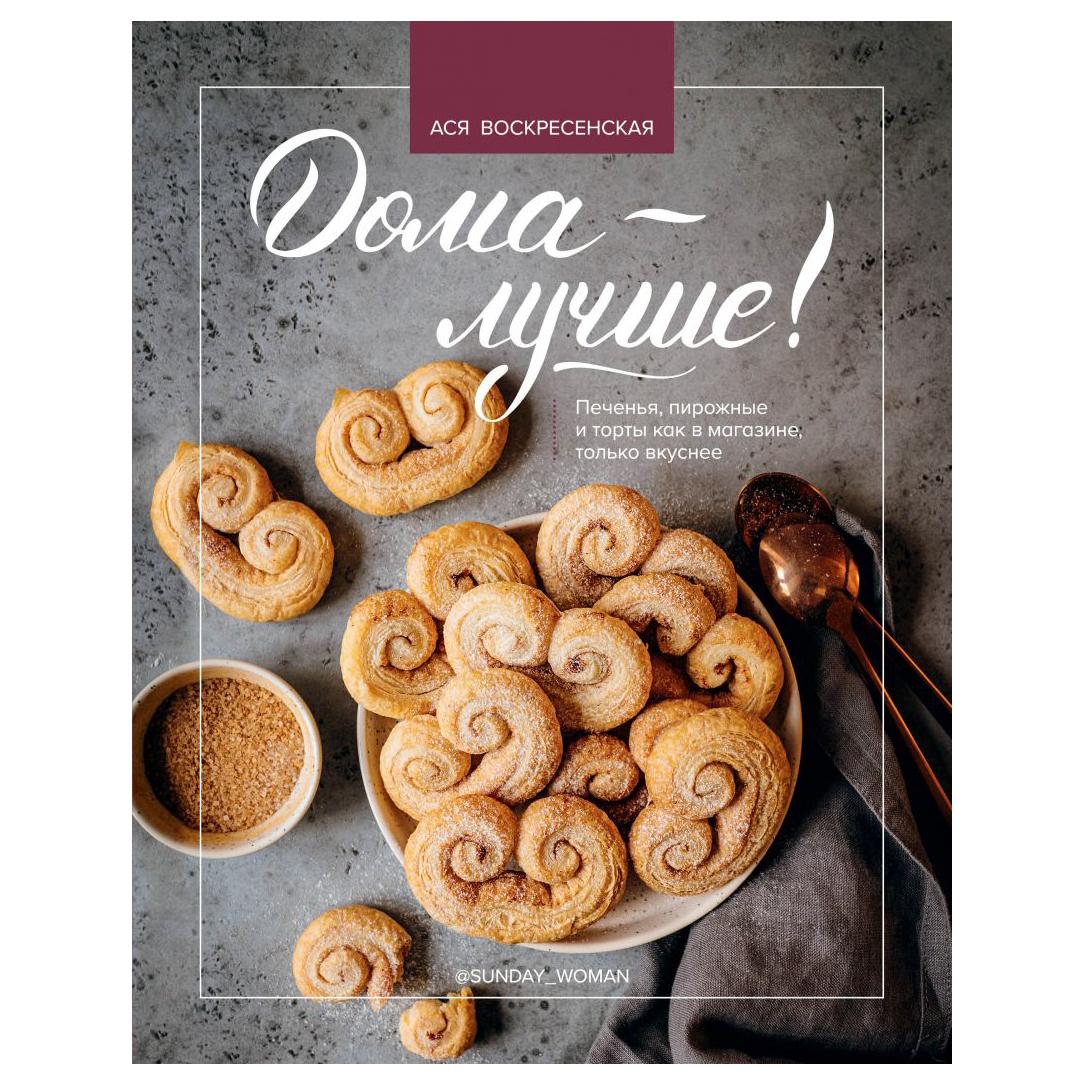 любимые торты бабушки эммы книга купить