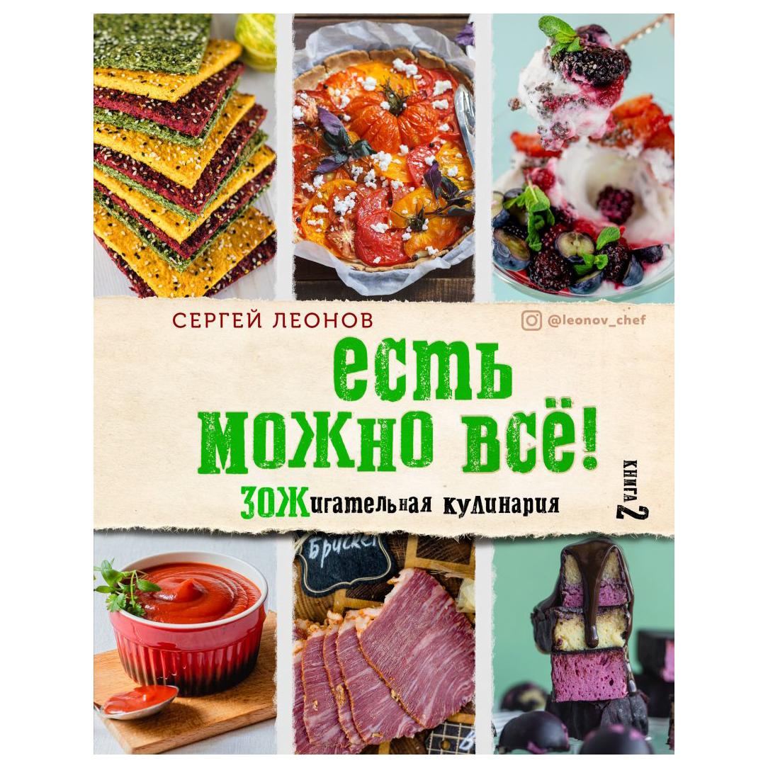 Книга Эксмо ЕСТЬ МОЖНО ВСЁ! ЗОЖигательная кулинария. Книга 2