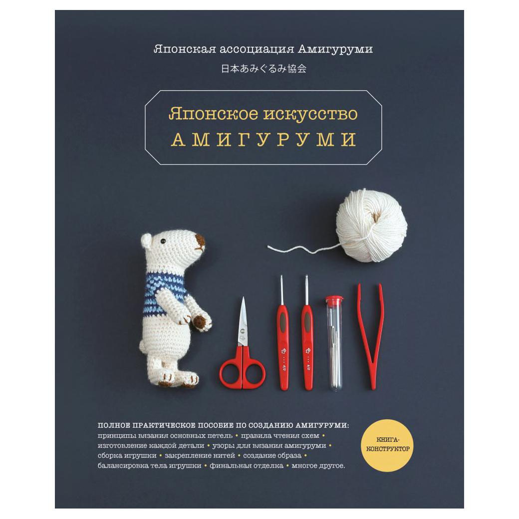 Книга Эксмо Японское искусство амигуруми. Полное практическое пособие. Книга Эксмо-конструктор