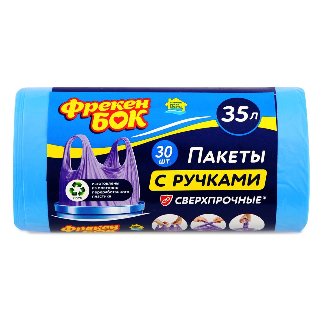 Пакеты для мусора Фрекен Бок с ручками сверхпрочные 35 л 30 шт пакеты для мусора фрекен бок с ручками 60 л 20 шт