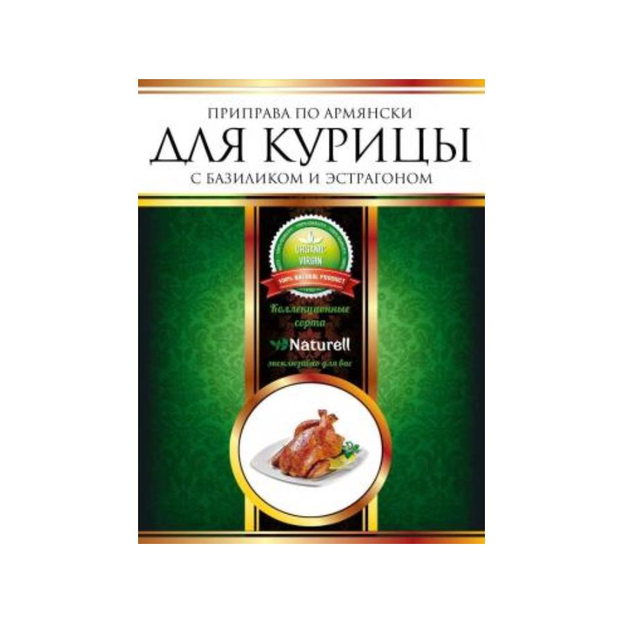 Приправа Naturell по-армянски для курицы с базиликом и эстрагоном, 30 г casale paradiso приправа для макарон с томатом и базиликом 100 г