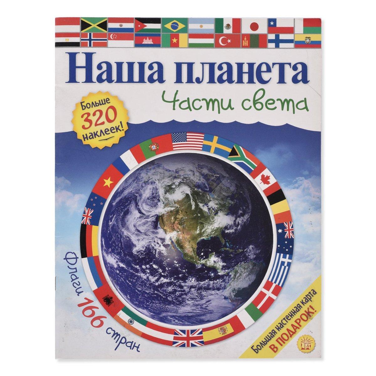 Книга Лабиринт Пресс Наша планета. Части света,  - купить со скидкой