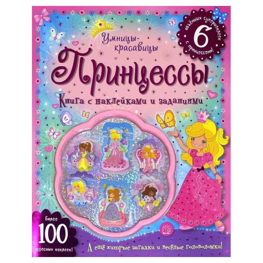 Книга Лабиринт Пресс Умницы-красавицы. Принцессы недорого