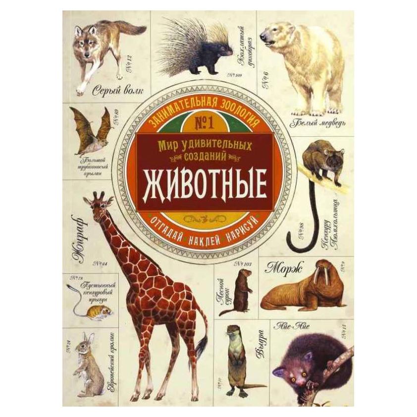 Книга Лабиринт Пресс Занимательная зоология. Животные недорого