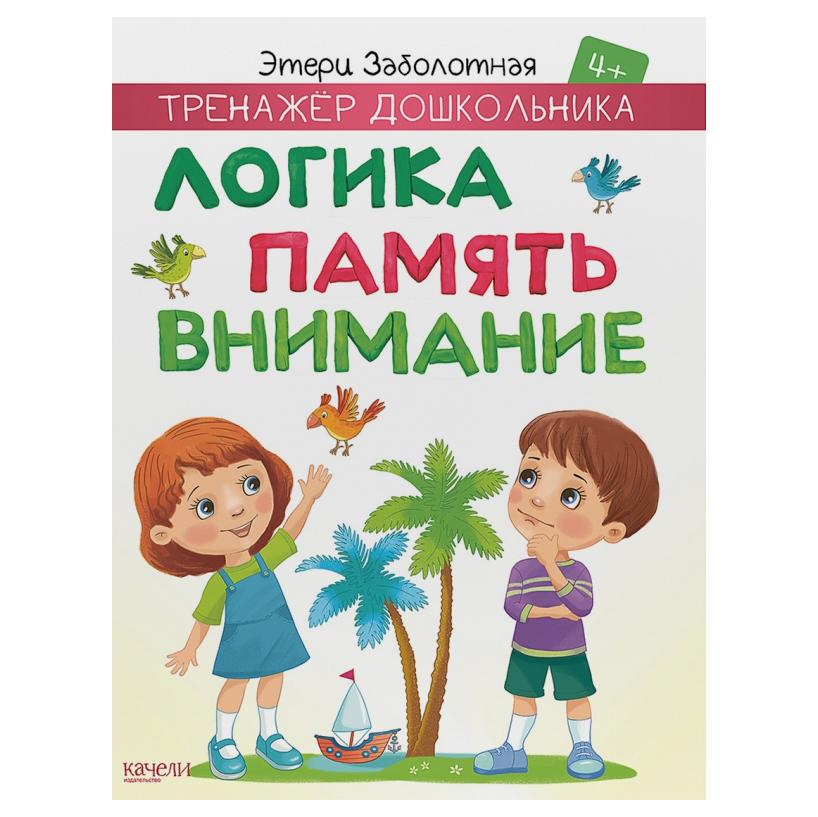 Книга Издательство Качели Логика, память, внимание