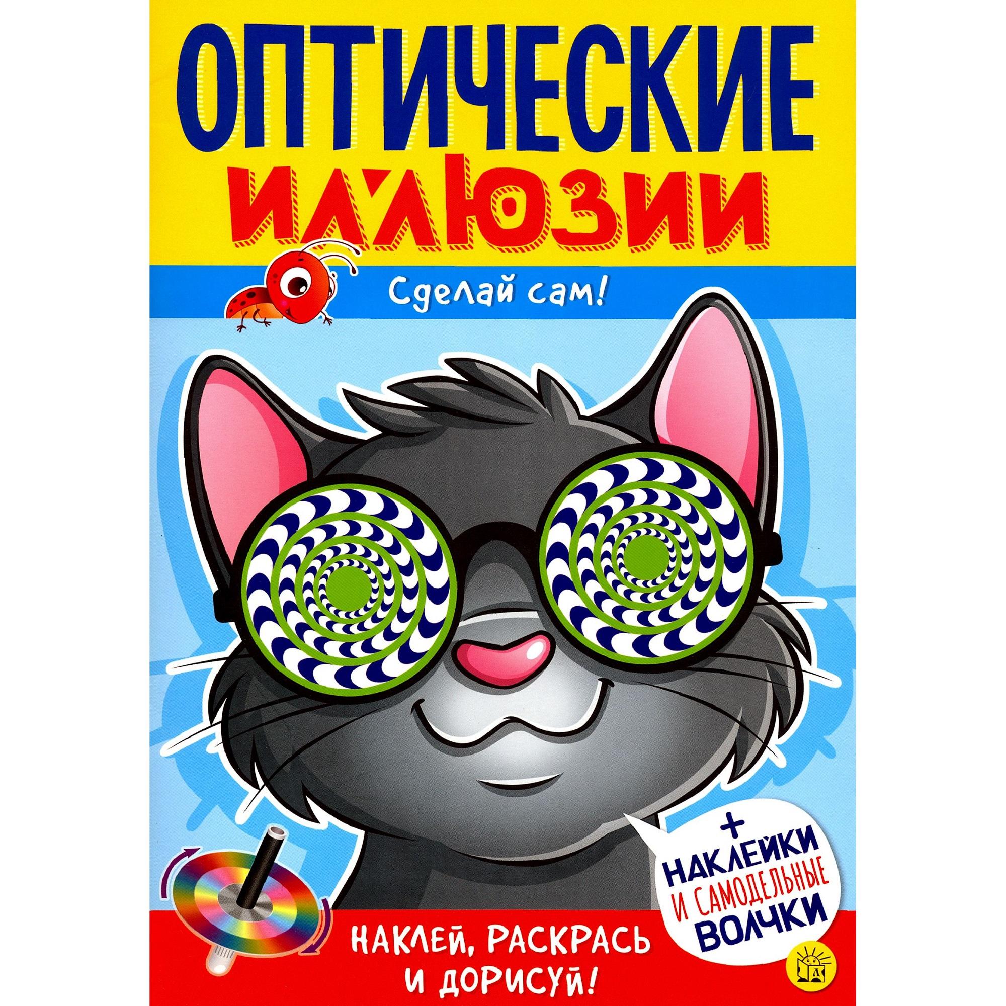 Книга Лабиринт Пресс Оптические иллюзии. Сделай сам! Кот