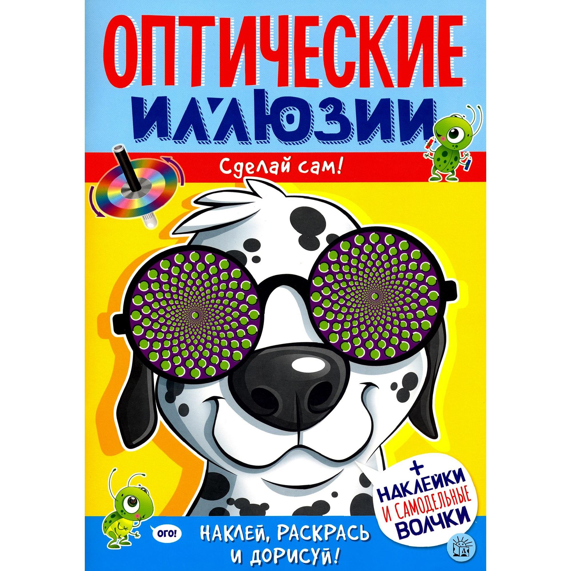 Книга Лабиринт Пресс Оптические иллюзии. Сделай сам! Пес