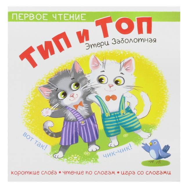 Книга Издательство Качели Тип и Топ