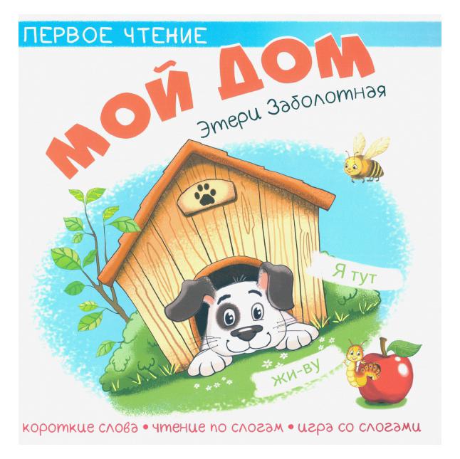Книга Издательство Качели Мой дом