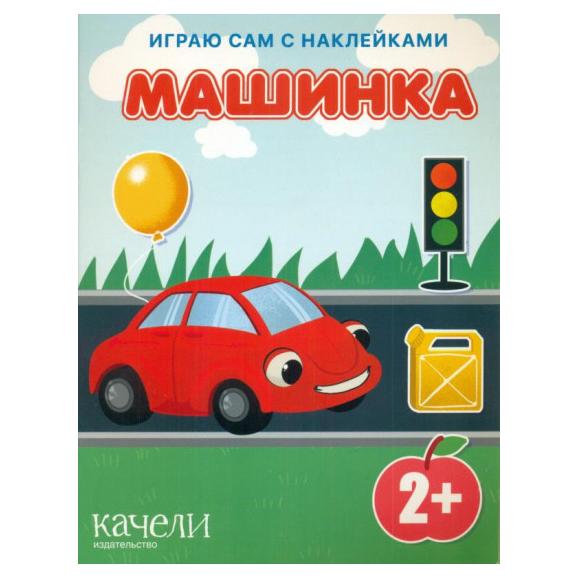 Книга Издательство Качели Машинка