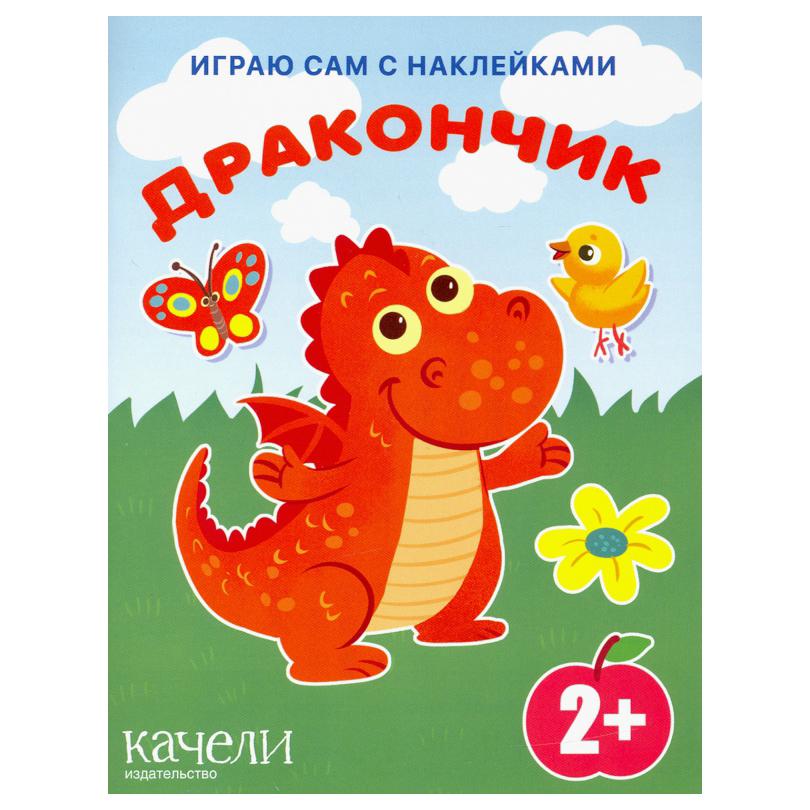 Книга Издательство Качели Дракончик