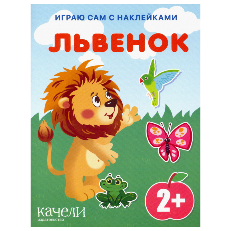 Книга Издательство Качели Львенок