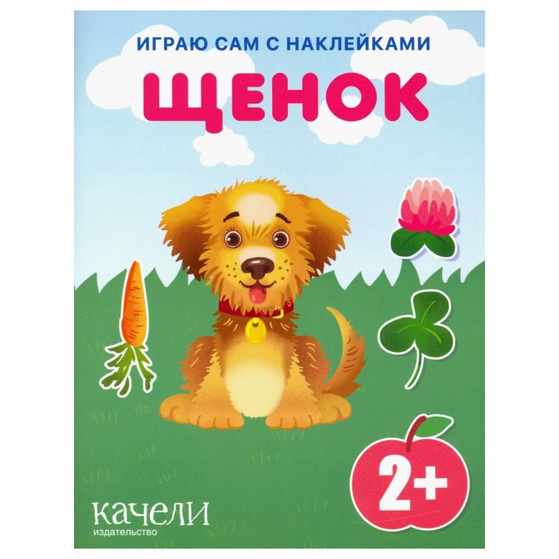 Книга Издательство Качели Щенок