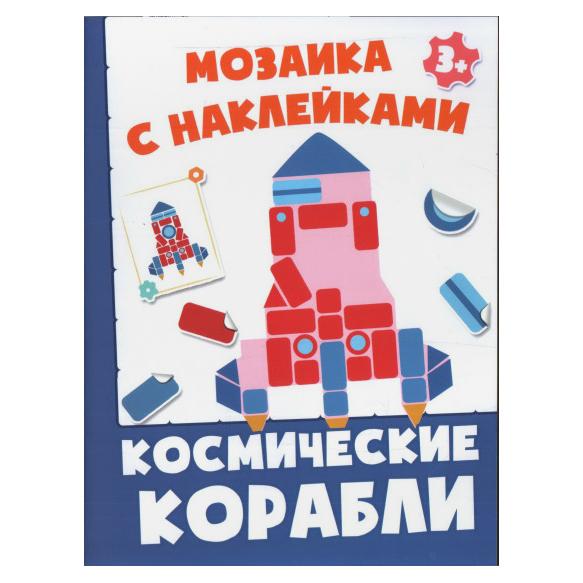 Книга Издательство Качели Космические корабли