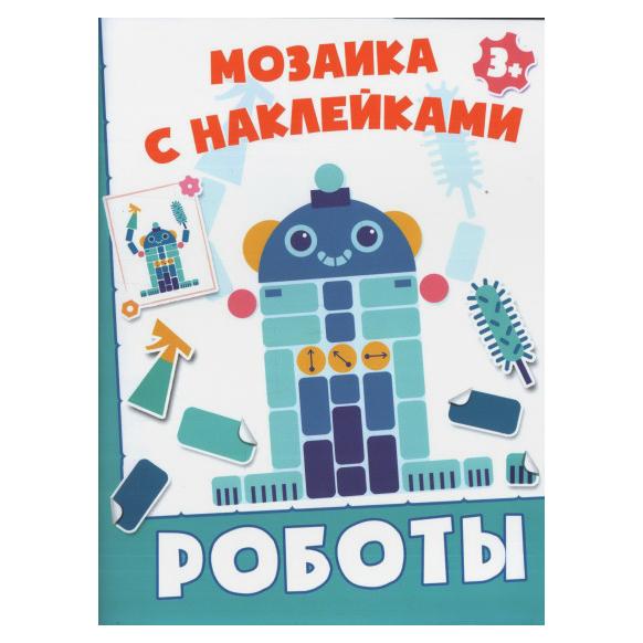 Книга Издательство Качели Роботы