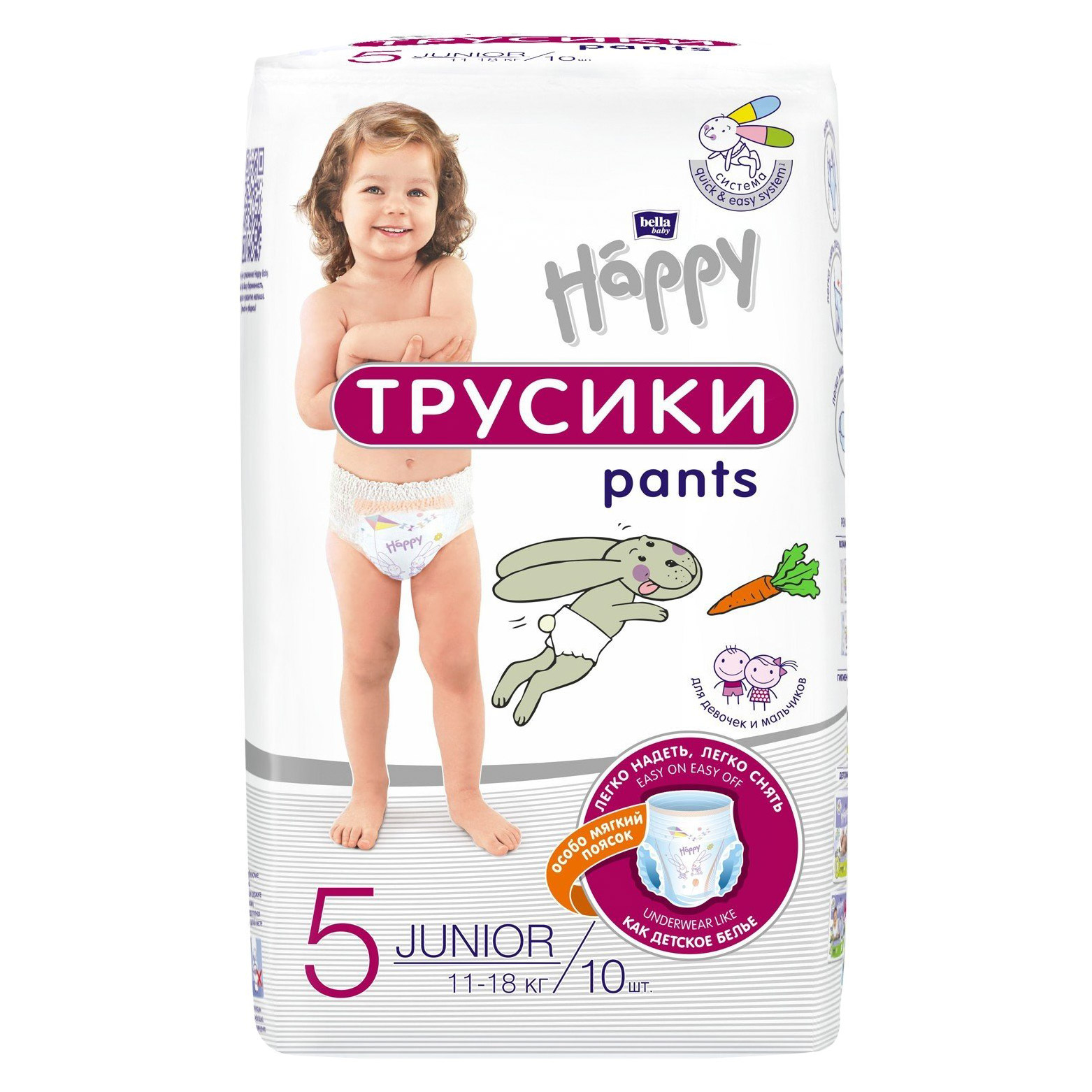 Подгузники-трусики Bella baby Happy Pants 5 11-18 кг 10 шт